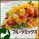 ドライフルーツミックス1000g フルーツキューブ6種類 パイン キーウイ イチゴ メロン パパイヤ マンゴー