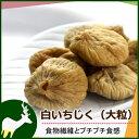 『トルコ産 白いちじく大粒ソフトタイプ ドライフルーツ』500g