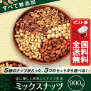 【全国送料無料ポスト便】【選べる無添加5種類ミックスナッツ ...
