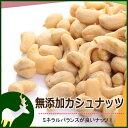 無添加カシュナッツ 1kg【業務用卸価格】
