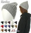 KB ETHOS ニット帽 メンズ レディース ケービーエトス ケーブルニット ニットキャップ ケーブル編み 無地 黒 白 グレー 赤 紺 青 パープル ブラウン