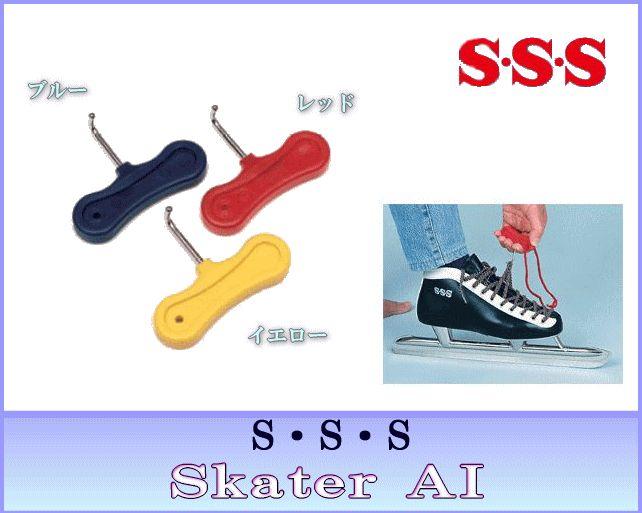 【メール便選択で送料無料】【スケート紐を硬く締める ! !】S・S・S/サンエス スケーターアイ ES-60