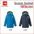 【2015-16 Fall&Winter】【送料無料】THE NORTH FACE/ノースフェイス Scoop Jacket(スクープジャケット)/NPJ61501【キッズ】