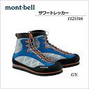 【送料無料】mont-bell/モンベル Sawer Trekker(サワートレッカー)/1125316【シャワークライミング】【沢登り】【沢靴】
