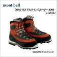 【送料無料】mont-bell/モンベル GORE-TEX アルパインクルーザー 3000/1129341【登山靴】【アルパインブーツ】【ゴアテックス】