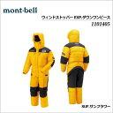 【送料無料】mont-bell/モンベル ウィンドストッパー EXP.ダウンワンピース/1101405【極地用ダウンスーツ】