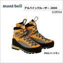 【送料無料!!】mont-bell/モンベル  アルパインクルーザー 2800/1129314【登山靴】【アルパインブーツ】【ゴアテックス】