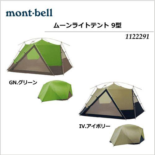 モンベル ムーンライトテント 9型