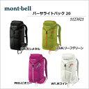 mont-bell/モンベル Versalite Pack 20(バーサライトパック20)/1123821【小型ザック】【軽量】【20リットル】