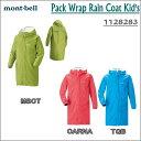mont-bell/モンベル Pack Wrap Rain Coat Kid's(パックラップレインコートキッズ【130cm-150cm】/1128283【キッズ】【雨具】