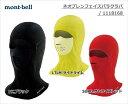 【メール便選択で送料無料】mont-bell/モンベル ネオプレン フェイスバラクラバ/1118168【フェイスマスク】【男女兼用】
