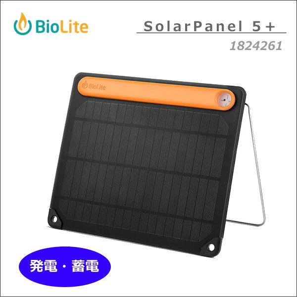 バイオライト ソーラーパネル5 PLUS