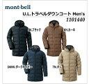 【送料無料】mont-bell/モンベル U.L.トラベルダウンコート Men's/1101440【ダウンコート】【軽量】【メンズ】【フード付き】