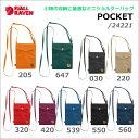 【メール便選択で送料無料】FJALLRAVEN/フェールラーベン Pocket(ポケット)/24221【アウトドア】【ポシェット】【ミニショルダー】【G-1000】
