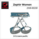 【送料無料】MAMMUT/マムート Zephir Women(ゼフィール ウィメン)/2110-01210【ハーネス】【女性用】