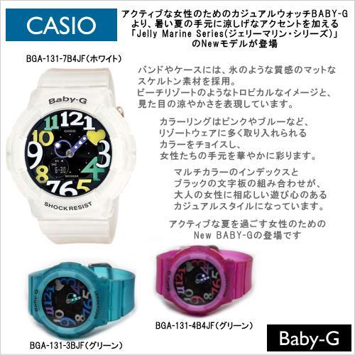 【送料無料!!】CASIO/カシオ Baby-G Jelly Marine Series (ジェリーマリンシリーズ)[レディース]/BGA-131
