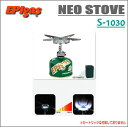 【コンビニ受取不可】EPIgas/イーピーアイガス NEO STOVE(ネオストーブ)/S-1030【中型ストーブ】【アウトドア】【バーナー】