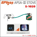 【コンビニ受取不可】EPIgas/イーピーアイガス APSA-3 STOVE(アプサ3ストーブ)/S-1020【分離型ストーブ】【アウトドア】【バーナー】
