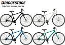 【最短即日出荷】BRIDGESTONE オルディナF5B ブリヂストン グリーンレーベル クロスバイク 自転車