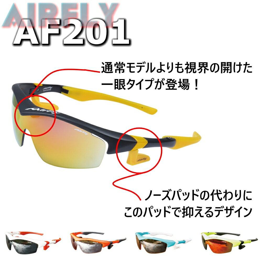 紫外線カットスポーツグラス【一眼レンズ仕様】ジゴスペックエアーフライ201【ノーズパッドレス(鼻パッドなし)】AF201自転車ウェア サングラス ZYGOSPEC AirFly AF-201 NosePad-less SUNGLASS CYCLE WEAR【送料無料】 紫外線カットスポーツグラス【一眼レンズ仕様】ジゴスペック エアーフライ201【ノーズパッドレス(鼻パッドなし)】AF201自転車ウェア サングラス ZYGOSPEC AirFly AF-201