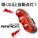 【夜間・振動自動点灯】自転車テールライト LEDライト キャットアイ CATEYE キャッツアイ CAT EYETL-AU630 RAPID3 オートライト