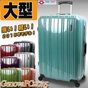 スーツケース ジェノバ