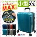 楽天旅行かばんとスーツケースの通販【マチUPMAX46L】スーツケース 機内持ち込み キャリー キャリーバッグ Sサイズ 旅行カバン 拡張可能 超軽量 最大サイズ TSAロック エンボス ビジネス