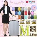 【ポイント3倍!】スーツケース mサイズ キャリーバッグ キ...