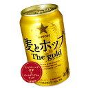 ■サッポロ 麦とホップThe gold 500ml×24缶(1ケース)