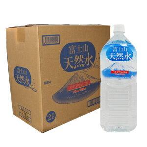 富士山天然水バナジウム含有2L×6本(1ケース)2ケースまで1個口で同梱可包装のし非対応70μg/1