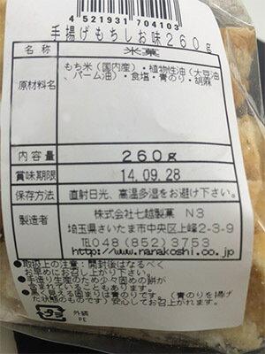手揚げ餅(塩味)250g【包装のし非対応】【米...の紹介画像3