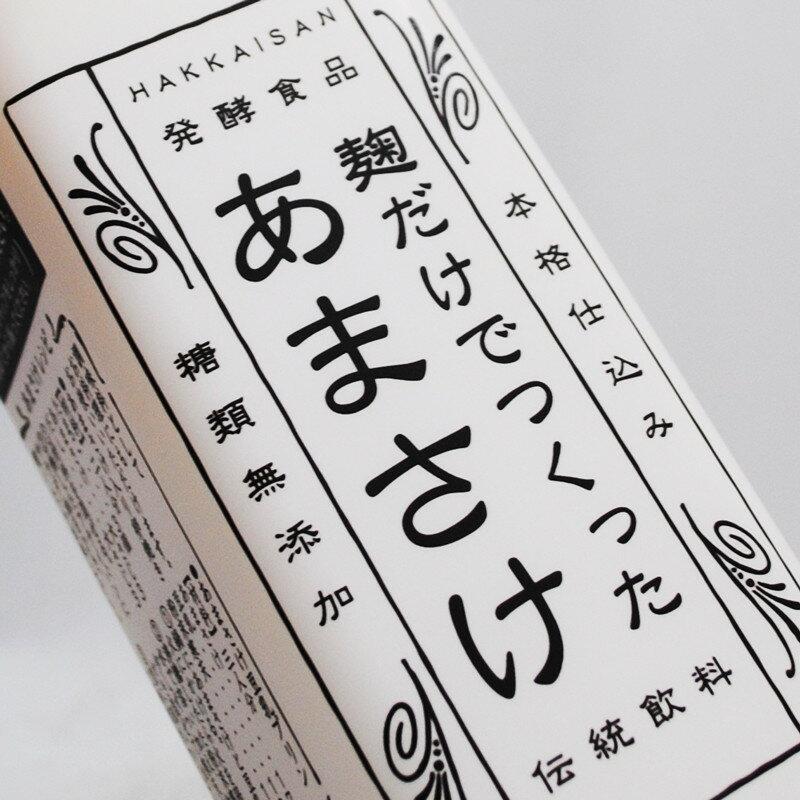 八海山 麹だけでつくったあまさけ825g【要冷蔵】【包装のし非対応】【アルコール0%】【甘酒 あまざけ】【NHKあさイチ】