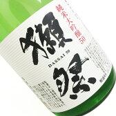 獺祭 純米大吟醸50 720ml【お一人様1本まで】【日本酒/清酒】【四合瓶】【旭酒造】だっさい【ハロウィン】