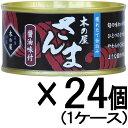 さんま 醤油味付け 170g×24缶(1ケース)【取寄せ】【...