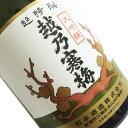越乃寒梅 超特撰 500ml(大吟醸)【日本酒/清酒】【辛口】こしのかんばい ちょうとくせん
