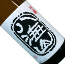 八海山 吟醸 1.8L【日本酒/清酒】【1800ml/一升瓶...