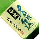 越乃景虎 特別純米酒 名水仕込 1.8L【日本酒/清酒】【1800ml/一升瓶】【新潟】【諸橋酒造】こしのかげとら