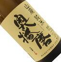 奥播磨 山廃純米 1.8L【日本酒/清酒】【1800ml/一升瓶】【兵庫】【下村酒造店】おくはりま