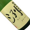 洌 純米大吟醸 1.8L 日本酒 清酒 1800ml 一升瓶 山形 小嶋総本店 東光 れつ