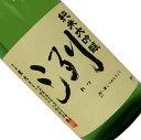 洌 純米大吟醸 720ml 日本酒 清酒 四合瓶 山形 小嶋総本店 東光 れつ