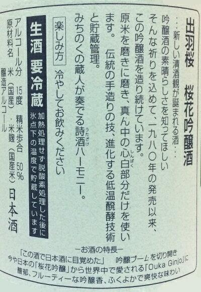 出羽桜 桜花 吟醸酒 本生 1.8L【要冷蔵】...の紹介画像3