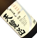 天覧山 純米吟醸 1.8L【取寄せ】【日本酒/清酒】【1800ml/一升瓶】【五十嵐】てんらんざん【名】