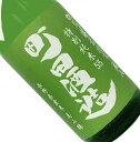 町田酒造 特別純米55 美山錦 直汲み 1.8L【要冷蔵】日本酒 清酒 1800ml 一升瓶 群馬 町田酒造店 まちだしゅぞう