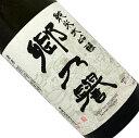 郷乃譽 純米大吟醸 生々 1.8L【要冷蔵】【日本酒/清酒】【1800ml/一升瓶】【茨城】【須藤本家】さとのほまれ