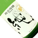 〆張鶴 純(純米吟醸)720ml【箱入】定価 適正価格 日本酒 清酒 四合瓶 新潟 宮尾酒造 しめはりつる