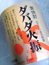 栗焼酎 ダバダ火振 720ml栗の芳醇な香り漂う焼酎です!一度お試しあれ!!【ハロウィン】