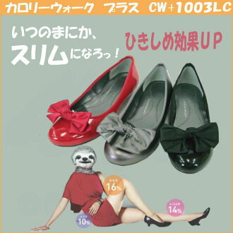 カロリーウォーク plus CW+1003LC shape up shoes with Ribbon pumps