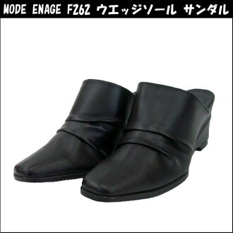 MODE ENAGE F262 wedge sole sandal (slippers)