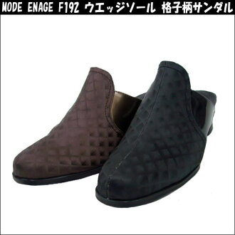 MODE ENAGE F19 wedge sole lattice pattern sandal (slippers)