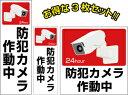 樂天商城 - メール便可!【シール】 屋外・防水加工 防犯カメラ作動中 3枚セット